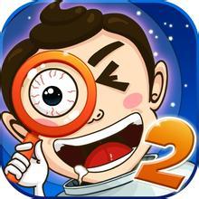 眼力手机游戏