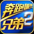 奔跑吧兄弟第二季官方手机游戏安卓版 v1.010