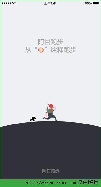 阿甘跑步苹果手机版app图1: