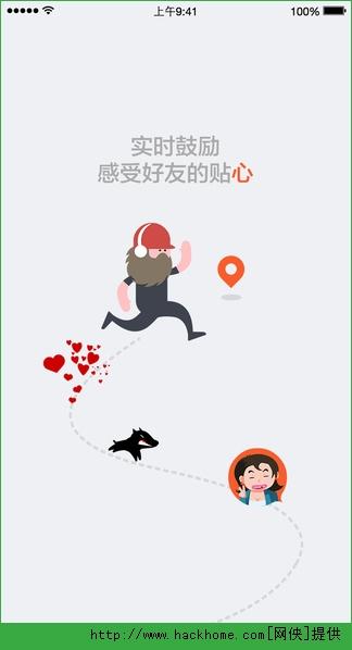 阿甘跑步苹果手机版app图5: