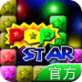 PopStar消灭星星2016官方正版下载免费 v5.0.1