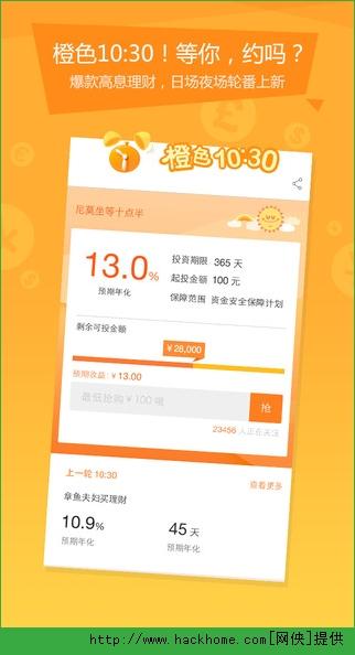 玖富钱包app官网版图3: