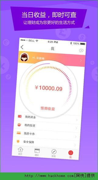 玖富钱包app官网版图5: