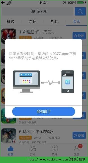 9377苹果助手安装破解版游戏图文教程(多步骤)[多图]图片4