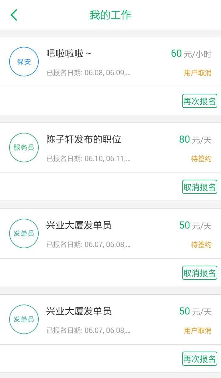 探鹿兼职官网app图5: