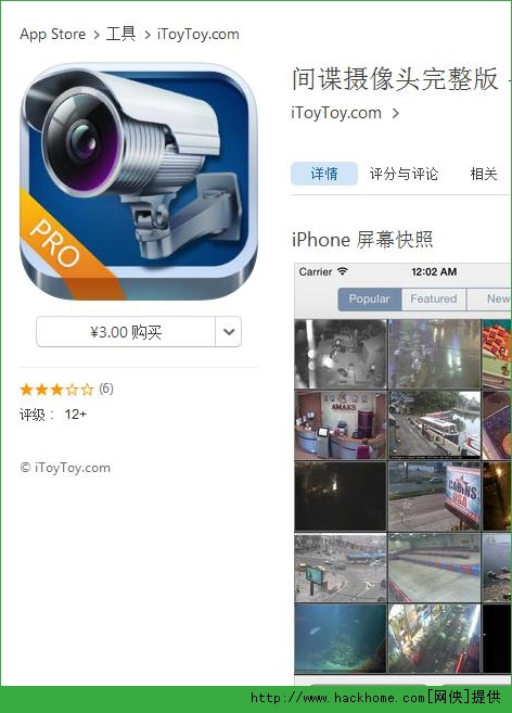 间谍摄像头专业版官网ios已付费免费版app