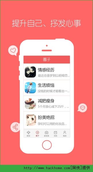 她社区虚拟屋软件ios版app(女性社交)图3: