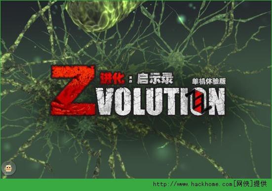 进化启示录游戏官网IOS版图1: