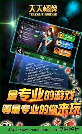 天天桥牌腾讯游戏官方正式版图2: