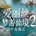 爱丽丝梦游仙境2汉化版