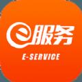 平安e服务软件