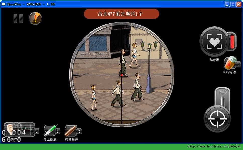 秒杀行动官网IOS版图4: