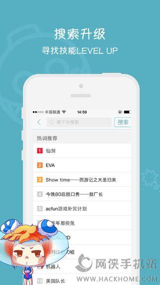 acfun手机客户端IOS版(弹幕视频网)图4: