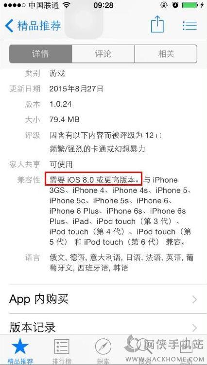 蘋果手機安裝不了軟件怎麼辦 iphone安裝失敗原因和解決方法[多圖]圖片1