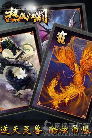 热血江湖iOS版下载,热血江湖官网iOS手机版 v1.0 网侠苹果游戏站图片
