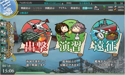 舰队Collection手游官网安卓版图1: