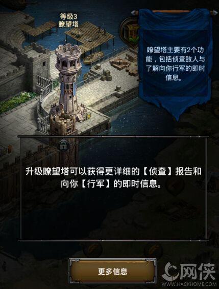 cok列王的纷争瞭望塔有什么用