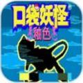 口袋妖怪釉色安卓汉化版 v1.0.0