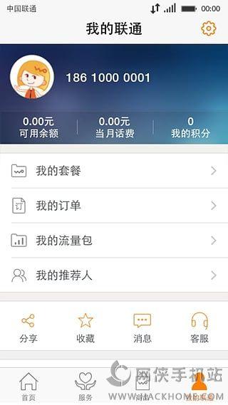 中國聯通手機營業廳客戶端下載
