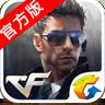 CF枪战王者安卓官方正式版手游 v1.0.16.120
