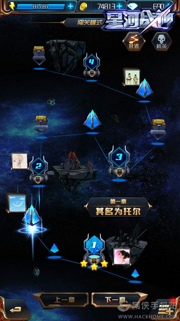 星河战神腾讯游戏官方正版下载图4: