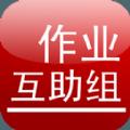 互动作业组下载官网客户端 v2.30