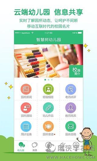 智慧树官网iphone苹果版图1: