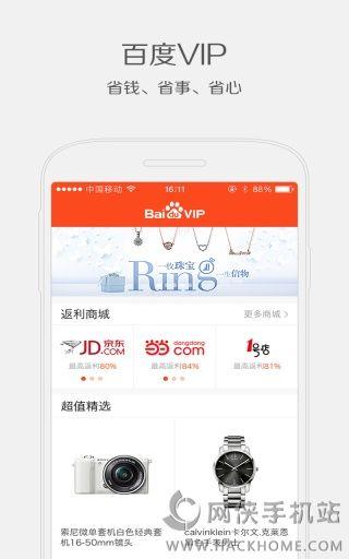 百度VIP安卓手机版app图1: