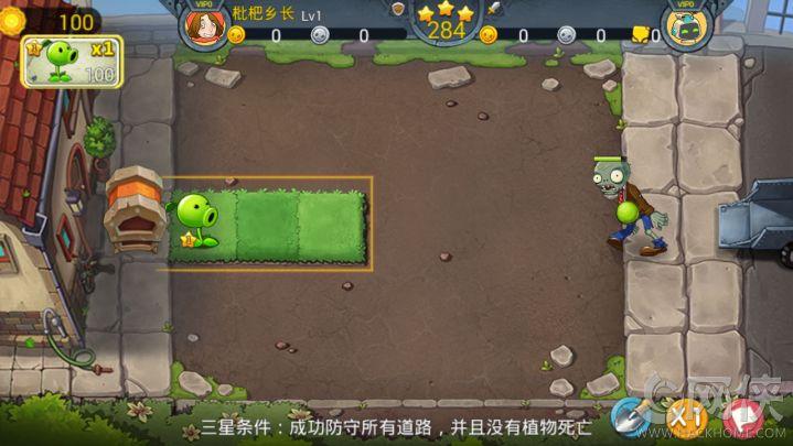 植物大战僵尸3官方内测先行手机版图2: