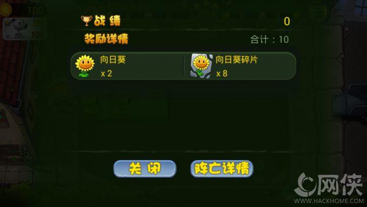 植物大战僵尸3官方内测先行手机版图3: