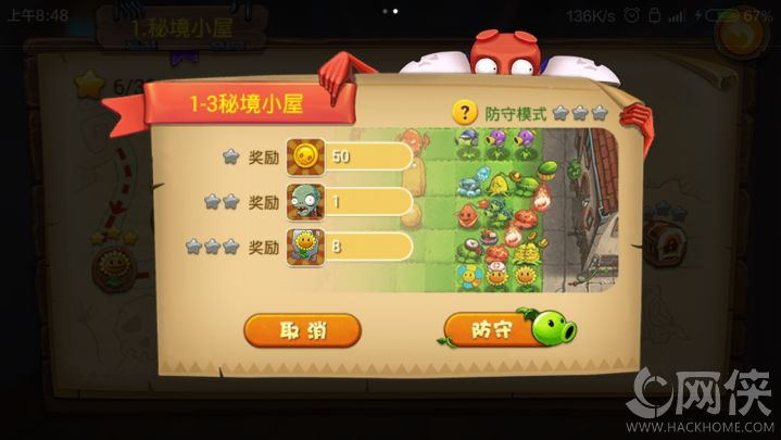 植物大战僵尸3官方内测先行手机版图5: