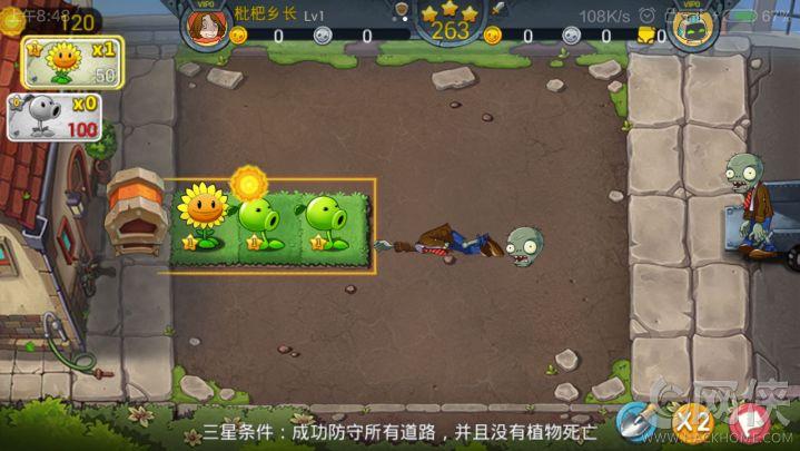 植物大战僵尸3官网IOS版图4: