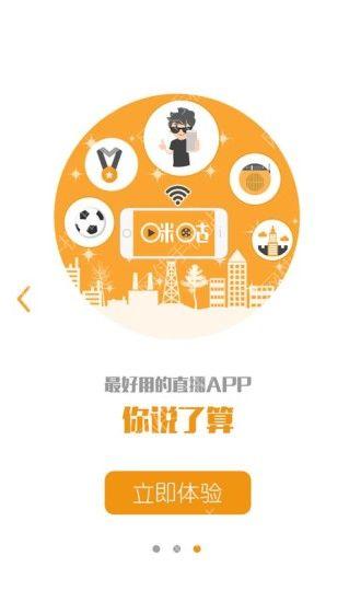 咪咕视频安卓手机版APP图1: