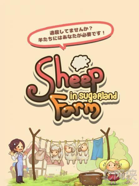 羊咩农场手游官网iOS版(Sheepfarm In Sugarland) 图3: