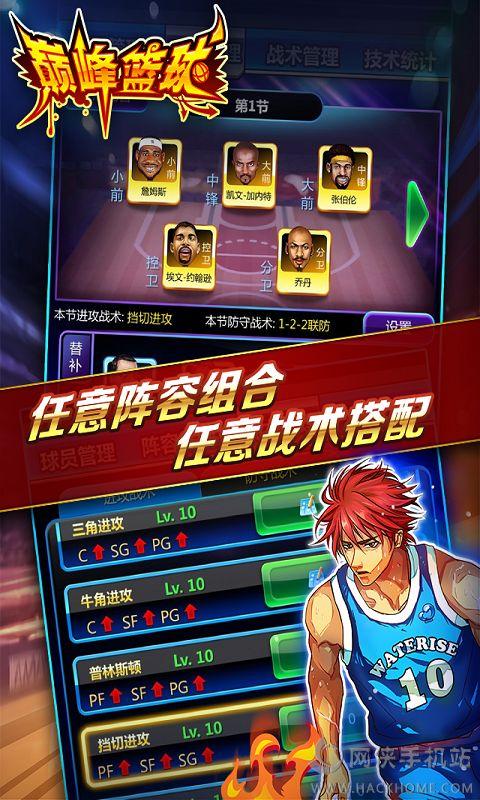 巅峰篮球官网安卓最新版图3: