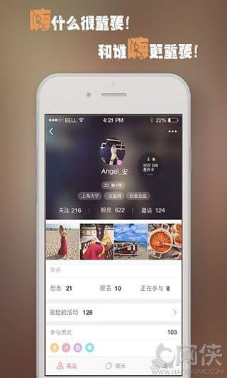 出来嗨ios手机版app图2: