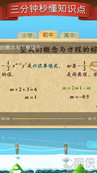 天天练乐乐课堂app安卓版图1: