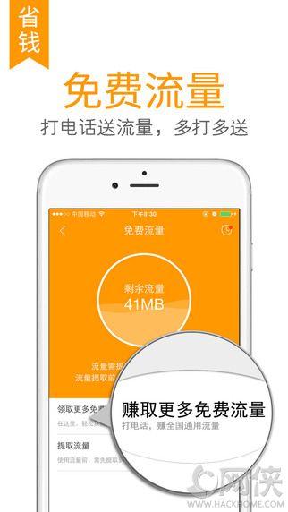 触宝电话下载安装最新版图3: