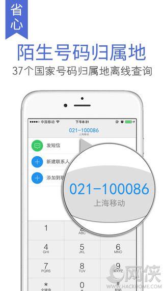 触宝电话下载安装最新版图4: