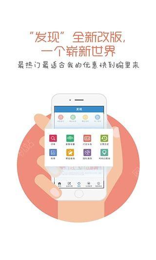 安徽移动掌上营业厅iOS手机版APP图2: