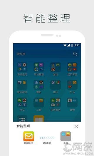 微桌面下载安装2017最新手机版自动抢红包图3: