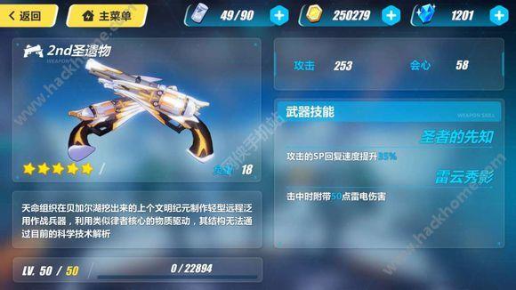 崩坏3武器排行榜 所有武器简评[多图]图片4