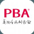 PBA美容顾问下载手机版app v2.5.8