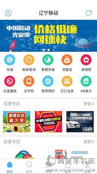 辽宁移动app下载,辽宁移动app下载网上营业厅官方