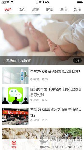 上游新闻重庆晨报app下载图1: