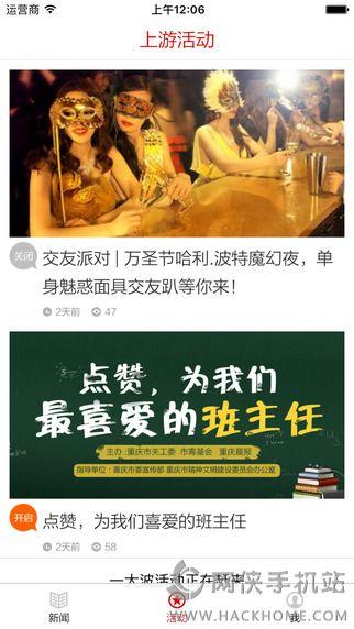 上游新闻重庆晨报app下载图3: