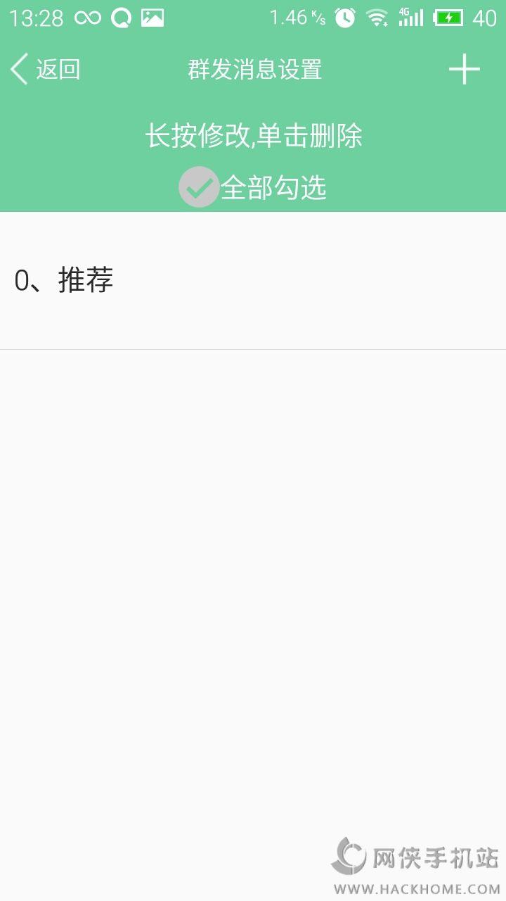 QQ消息群发器免费版苹果下载手机版图3: