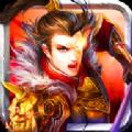 诛仙诀官方手游最新版 v1.0.2
