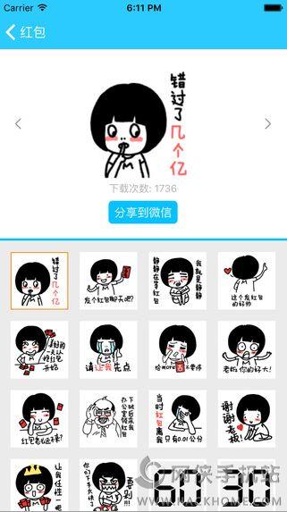 微信动态表情大全app下载