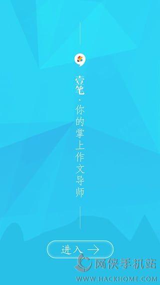 壹笔作文app下载,壹笔作文素材下载app v2.4 网侠苹果软件站